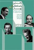 معرفی مجموعه «نخستین بامدادهای بهار» ترجمهای از شعرهای چهار شاعر تأثیرگذار و جریانساز ترکیه