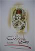 نقدی بر کتاب « دفترچه ی یادداشت» نوشته ی « نجمی مهدوی»/الهه رهرونیا