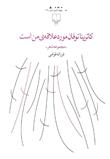 تداعی آزاد؛ بحران شعر معاصر یادداشتی بر مجموعه شعر فرزانه قوامی امیرحسین بریمانی