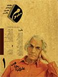 اولین شماره ماهنامه مفهوم  منتشر شد