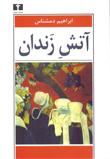 نگاهی به رمان آتش زندان  نوشته ابراهیم دمشناس  مهدی معرف